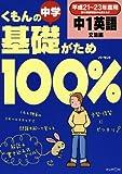 くもんの中学基礎がため100%中1英語 文法編 移行期版