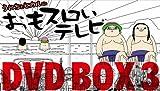 ういちとヒカルのおもスロいテレビ DVD BOX 3 (<DVD>)