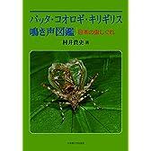 バッタ・コオロギ・キリギリス 鳴き声図鑑