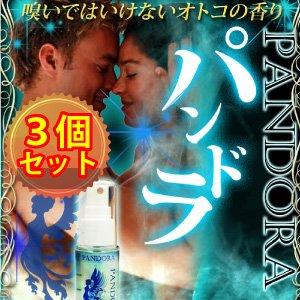ラブホへ直行!!草食系でもイケる!嗅いではいけないオトコの香り【パンドラ(30ml)】3本セット