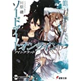 Sword Art Online (1) [Japan Import]