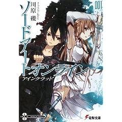 ソードアート・オンライン〈1〉アインクラッド (電撃文庫)