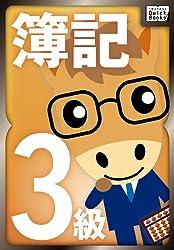 山田真哉の世界一受けたい簿記3級の授業 (impress QuickBooks)