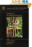 Handbook of Knowledge Representation, Volume 1 (Foundations of Artificial Intelligence)