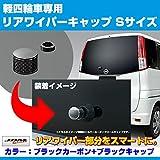 【ブラックカーボン+BKキャップ】リアワイパーキャップ Sサイズ N-BOX / N-BOXカスタム JF1/2 (H23/12~)