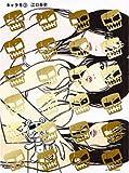 キャラ者 3 (3) (アクションコミックス)