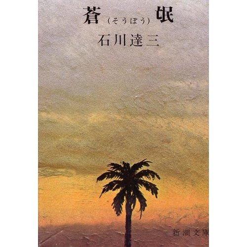 蒼氓 (新潮文庫)