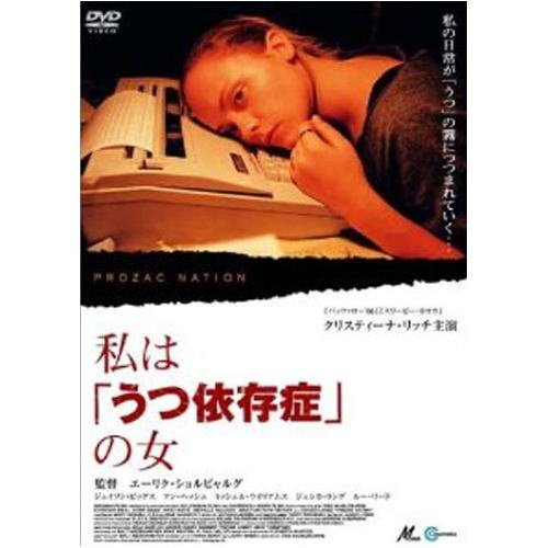 私は「うつ依存症」の女  APD-1026 [DVD]