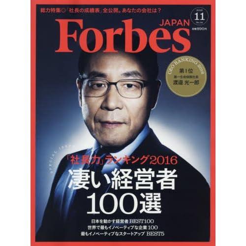 Forbes JAPAN(フォーブスジャパン) 2016年 11 月号 [雑誌]