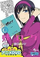 「姉ログ」第6巻限定版にアニメDVD第2弾が付属