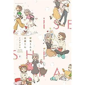 伊勢さんと志摩さん 1巻 (ラバココミックス) [Kindle版]
