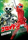 恐竜戦隊コセイドン VOL.2 [DVD]