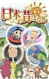 【フルカラー】「日本の昔ばなし」無料立ち読み版 eEHON コミックス