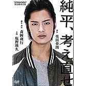 「純平、考え直せ」DVD