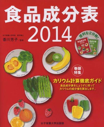 食品成分表〈2014〉