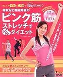 神取忍と饗庭秀直のピンク筋ストレッチでらくらくダイエット—気になるお腹も二の腕も、5日でスッキリ! (LOCUS MOOK L-series Vol. 2)