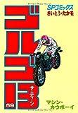 ゴルゴ13 (59) (SPコミックス)