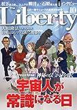 The Liberty (ザ・リバティ) 2012年 10月号 [雑誌]