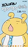 さすらいの就職犬!ワンワンちゃん (JETS COMICS / 工藤 ノリコ のシリーズ情報を見る