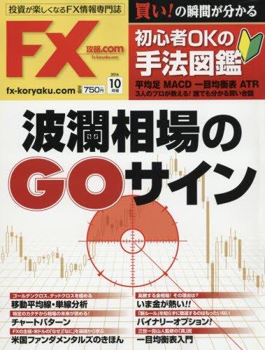 月刊FX攻略.COM(ドットコム) 2016年 10 月号 [雑誌]