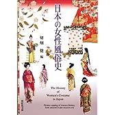 日本の女性風俗史 (紫紅社文庫):The History of Women's Costume in Japan