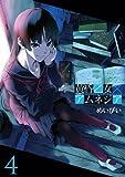 黄昏乙女×アムネジア4巻 (デジタル版ガンガンコミックスJOKER)