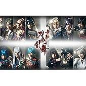 舞台『刀剣乱舞』 [DVD]