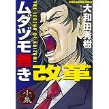Amazon.co.jp: ムダヅモ無き改革 1巻 (近代麻雀コミックス) 電子書籍: 大和田秀樹: Kindleストア