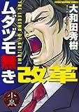 ムダヅモ無き改革 1巻