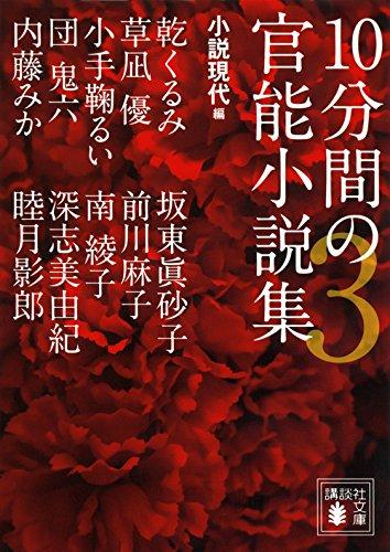 10分間の官能小説集3