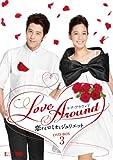 LoveAround 恋するロミオとジュリエットBOX3 [DVD]