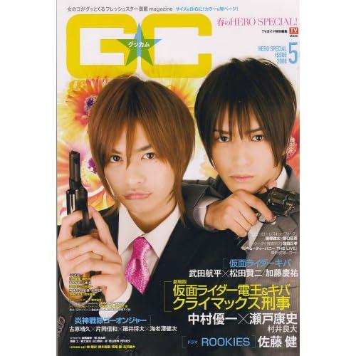GOOD☆COME [グッカム] vol.5 (TVガイドMOOK)