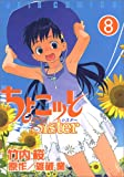 ちょこッとSister 8 (8) (ジェッツコミックス)