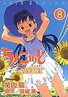 ちょこッとSister 第8巻 2007年04月27日発売