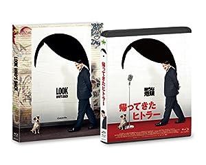 【早期購入特典あり】帰ってきたヒトラー コレクターズ・エディション(非売品プレス付き) [Blu-ray]