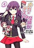 バカとテストと召喚獣 (4) (角川コミックス・エース 256-4)