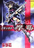 ブラックナース摩耶 (ヤングコミックコミックス)