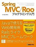 Spring MVC/Roo プログラミング入門