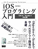 iOSvO~O[iOS 6/Xcode 4 ] -Objective-C + XcodewAiOSAvJb -