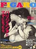madame FIGARO japon (フィガロ ジャポン) 2008年 10/20号 [雑誌]
