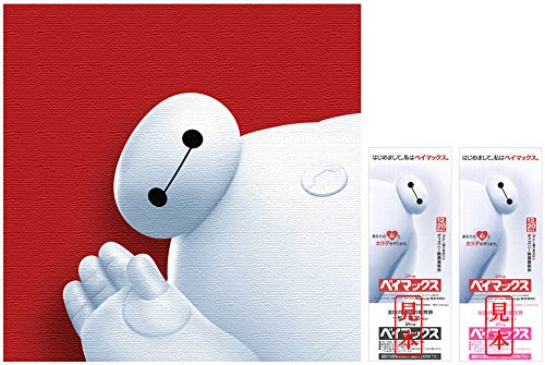 【Amazon.co.jp限定】ベイマックスのアートキャンバス(タイプD)付 前売券(ファミリーセット1)