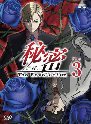 秘密(トップ・シークレット)~The Revelation~ File 3 [DVD]