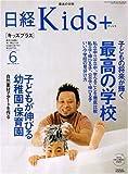 日経 Kids + (キッズプラス) 2007年 06月号 [雑誌]