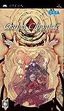ガーネット クロニクル ~紅輝の魔石~