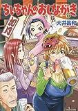 ちぃちゃんのおしながき 12 (バンブーコミックス)