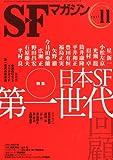 S-Fマガジン 2011年 11月号 [雑誌]