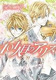 101人目のアリス (9) (ウィングス・コミックス)