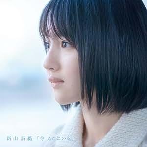 Shiori Niiyama - Shiori Niiyama - Ima Koko Ni Iru [Japan CD] JBCZ-6006