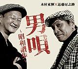 男唄~昭和讃歩