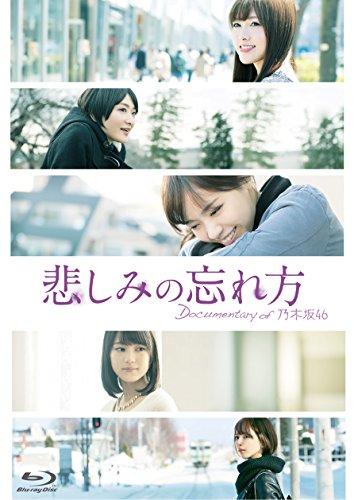 悲しみの忘れ方 Documentary of 乃木坂46 Blu-ray コンプリートBOX(4枚組)(完全限定生産)